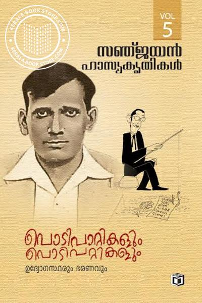 Cover Image of Book Podippattikalum Podipattikalum - Vol 5