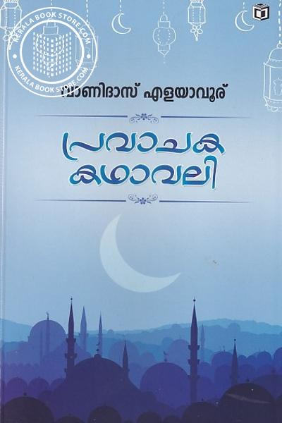 Cover Image of Book പ്രവാചക കഥാവലി