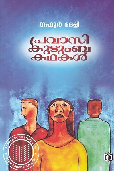 Cover Image of Book പ്രവാസി കുടുംബ കഥകള്