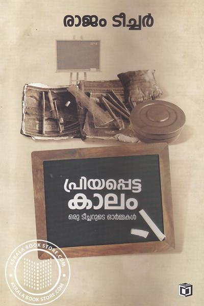 Cover Image of Book Priyapetta Kaalam