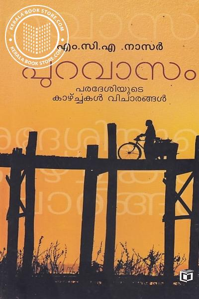Cover Image of Book പുറവാസം