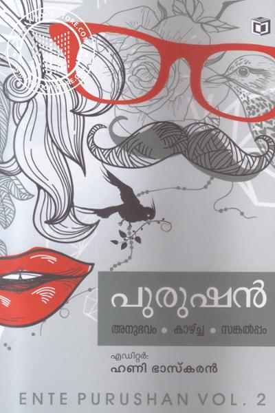 Cover Image of Book പുരുഷന് അനുഭവം കാഴ്ച സങ്കല്പ്പം