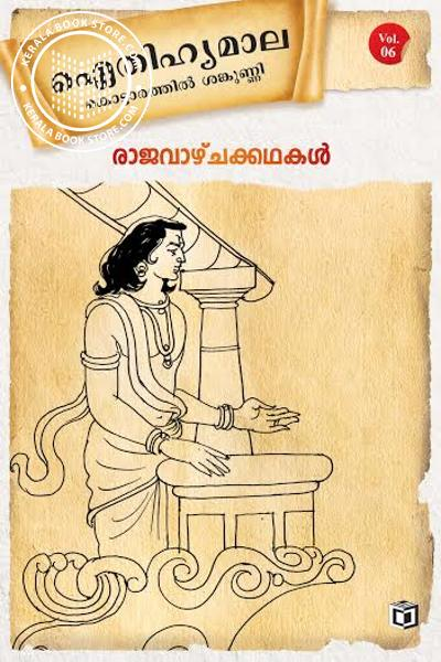 Cover Image of Book Rajavazhchakal - Vol 6