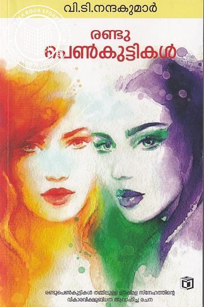 Cover Image of Book രണ്ട് പെണ്കുട്ടികള്