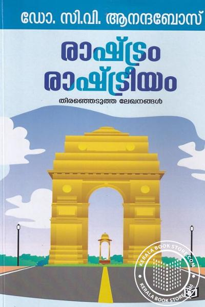 Image of Book രാഷ്ട്രം രാഷ്ട്രീയം
