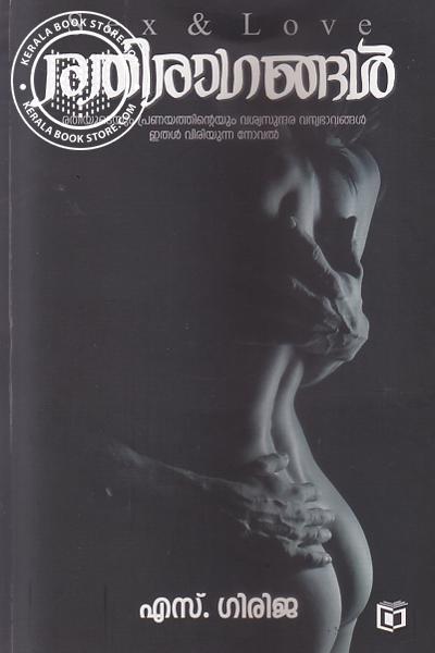 Cover Image of Book രതിരാഗങ്ങള്