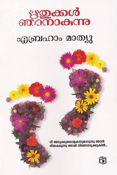 Cover Image of Book ഋതുക്കള് ഞാനാകുന്നു