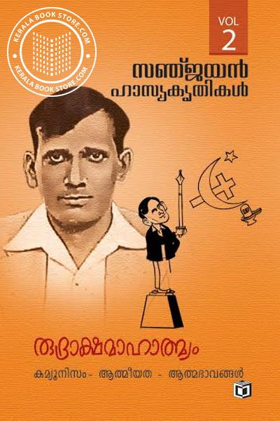 Cover Image of Book Rudrakshamahathmyam - Vol 2