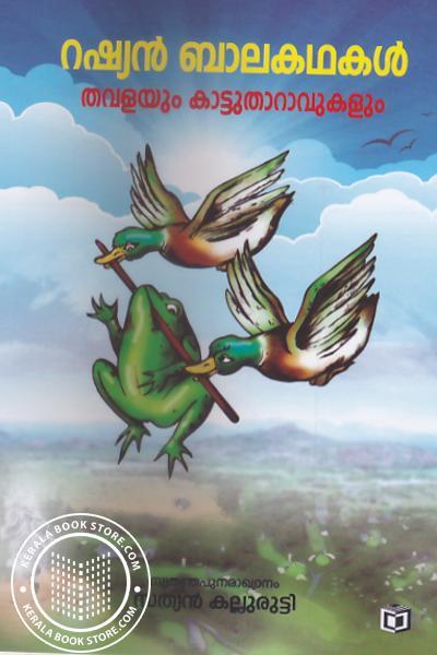 Cover Image of Book റഷ്യന് ബാലകഥകള് തവളയും കാട്ടുതാറാവുകളും