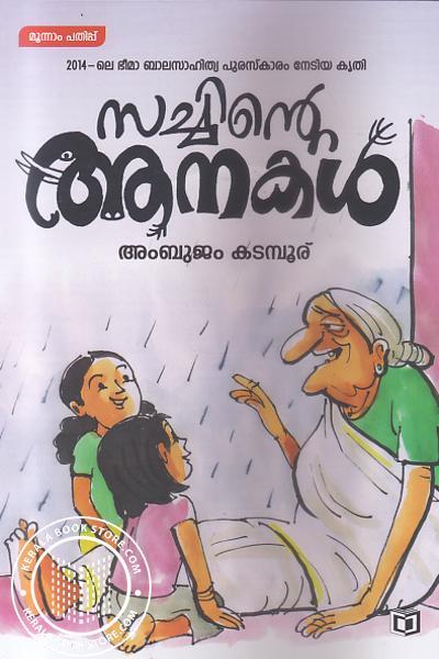 Cover Image of Book സച്ചിന്റെ ആനകള്