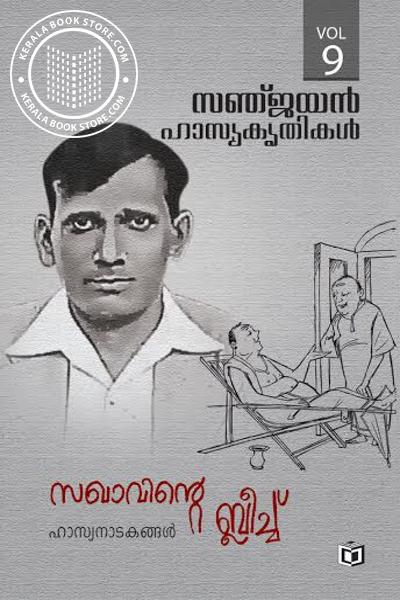 Cover Image of Book Sakhavinte Bleech - Vol 9