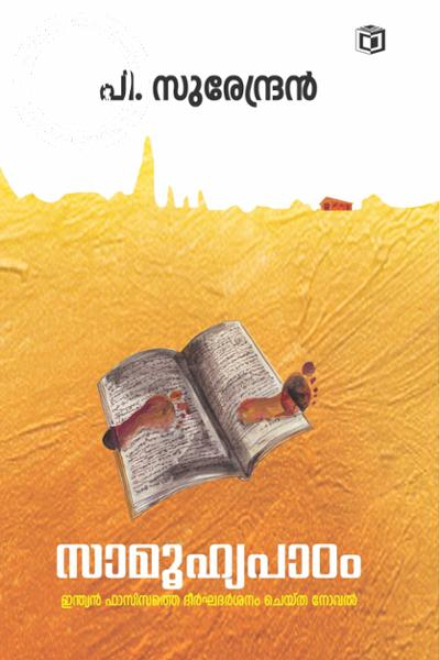 Cover Image of Book Samooghyapadam