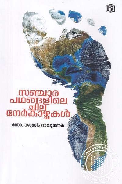 Cover Image of Book സഞ്ചാര പഥങ്ങളിലെ ചില നേര്കാഴ്ചകൾ