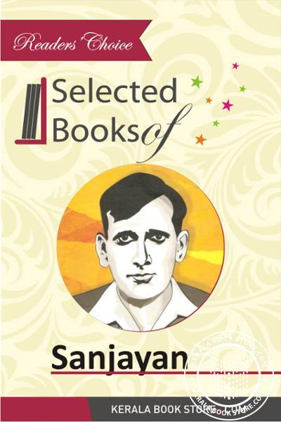 Cover Image of Book സഞ്ജയന് കൃതികള്
