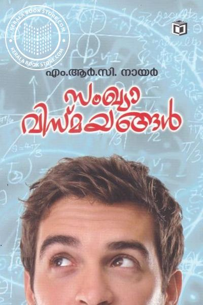 Cover Image of Book Sankhyaavismayangal