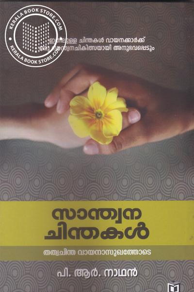 Image of Book Santhwanachinthakal