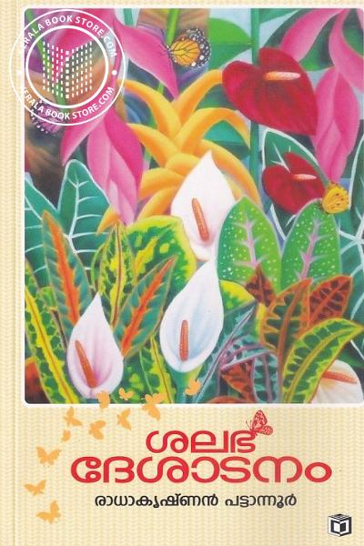 Cover Image of Book ശലഭ ദേശാടനം