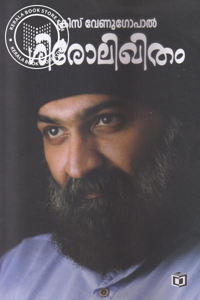 Cover Image of Book Sirolikhitham