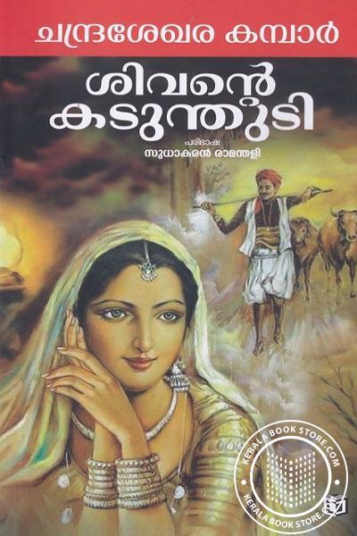 Cover Image of Book ശിവന്റെ കടുന്തുടി