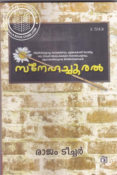 Cover Image of Book Snehachooral