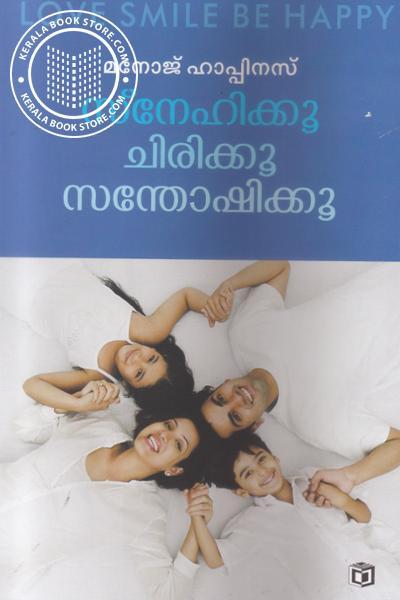 Cover Image of Book സ്നേഹിക്കൂ ചിരിക്കൂ സന്തോഷിക്കൂ