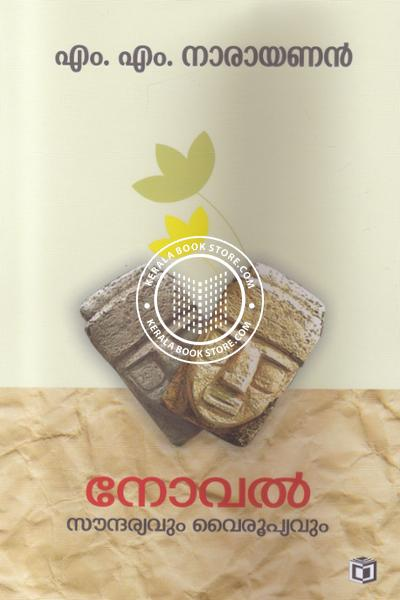 Image of Book Soundhyaryavum Vyroopavum