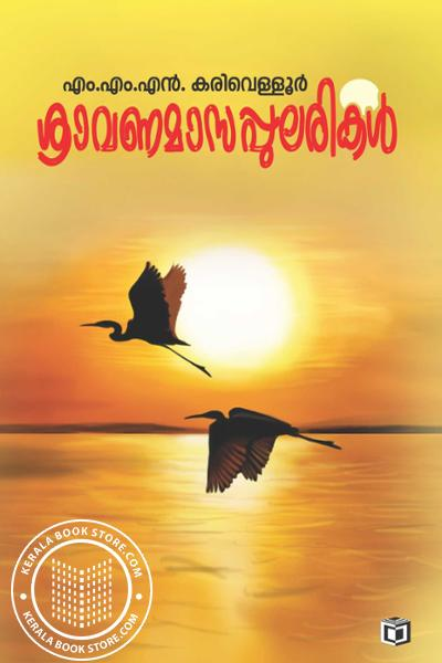 Cover Image of Book Sravanamaasappularikal