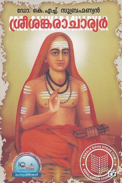 Cover Image of Book ശ്രീശങ്കരാചാര്യര് - ഡോ കെ എച്ച് സുബ്രമണ്യന്