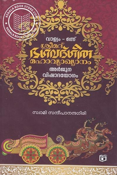 Cover Image of Book ശ്രീമദ് ഭഗവദ്ഗീത മഹാവ്യാഖ്യാനം - വാള്യം ഒന്ന് മുതല് ആറ് വരെ