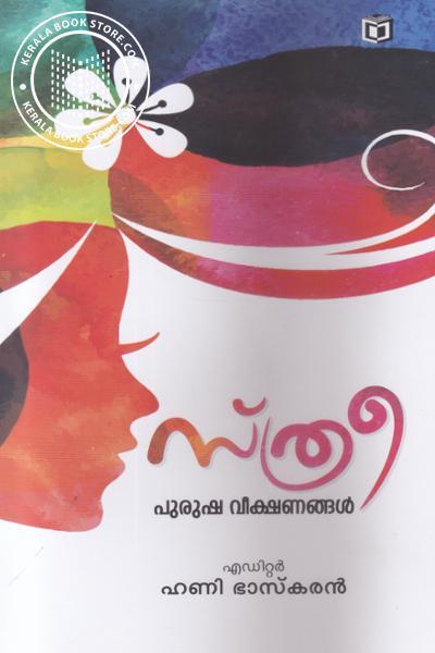 Cover Image of Book സ്ത്രീ പുരുഷ വീക്ഷണങ്ങള്