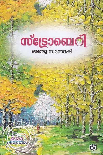 Cover Image of Book സ്ട്രോബെറി