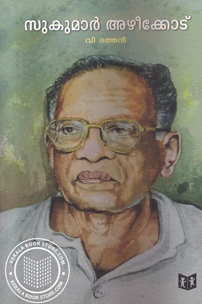 Cover Image of Book Sukumar Azheekode