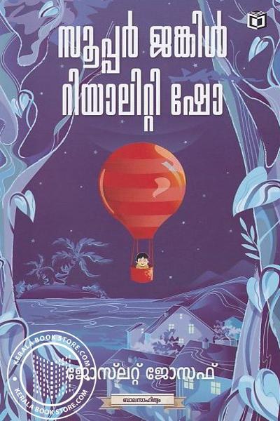 Cover Image of Book സൂപ്പര് ജങ്കിള് റിയാലിറ്റി ഷോ