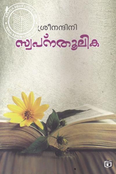 Cover Image of Book Swapna Thoolika