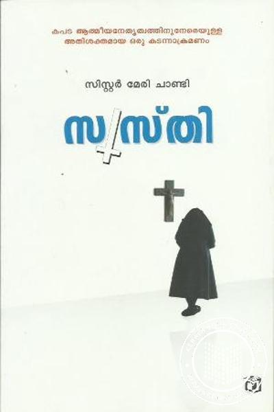 Cover Image of Book സ്വസ്തി