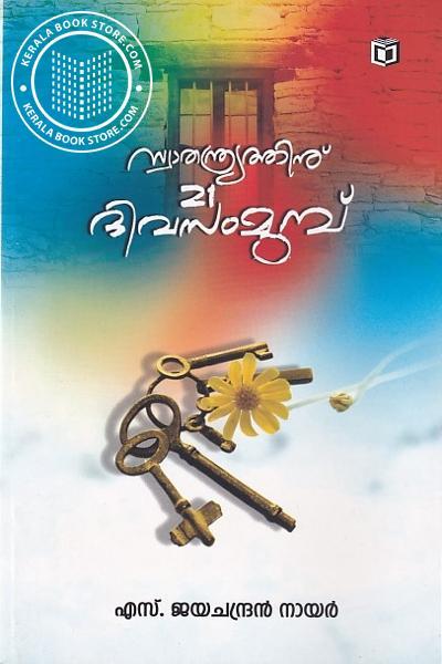 Cover Image of Book സ്വാതന്ത്യ്രത്തിന് 21 ദിവസം മുന്പ്