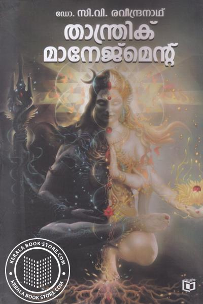 Cover Image of Book Tantric Management