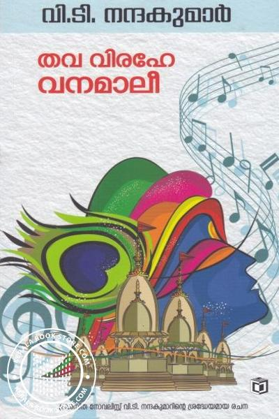 Cover Image of Book തവ വിരഹേ വനമാലീ