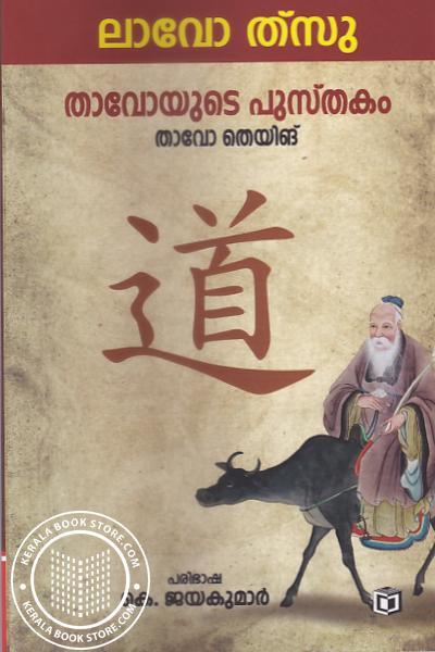 Cover Image of Book താവോയുടെ പുസ്തകം