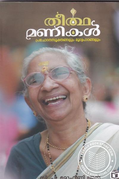 Cover Image of Book തീര്ത്ഥ മണികള്