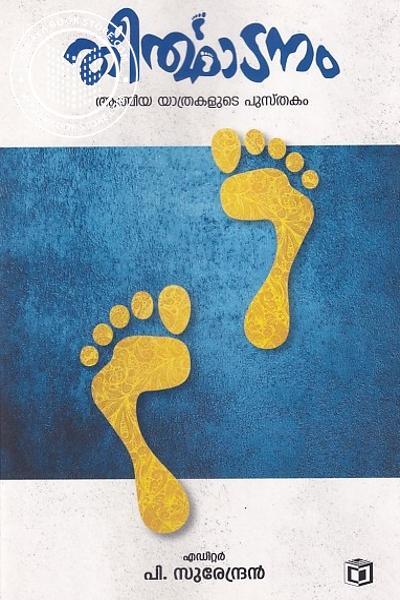 Cover Image of Book തീര്ത്ഥാടനം ആത്മീയ യാത്രകളുടെ പുസ്തകം