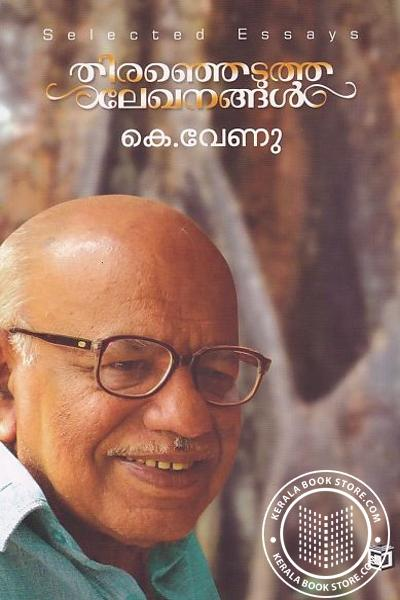 Cover Image of Book Theranhedutha Lekhanangal - Venu