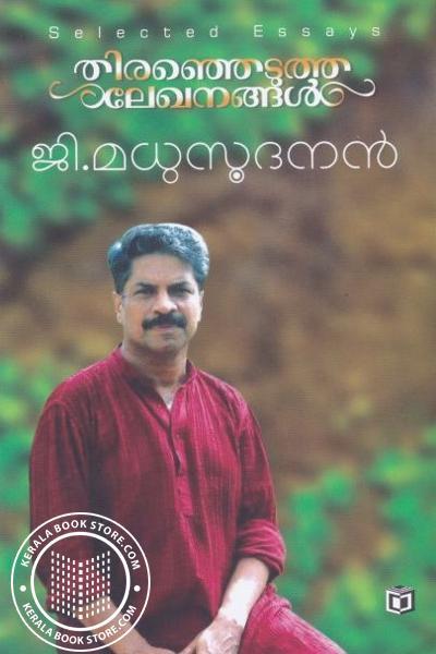 Cover Image of Book തിരഞ്ഞെടുത്ത ലേഖനങ്ങൾ ജി മധുസൂദനൻ
