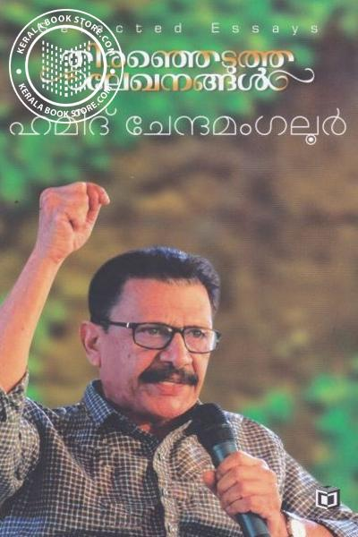 Cover Image of Book Theranjedutha Lekhanangal Hameed Chennamangaloor