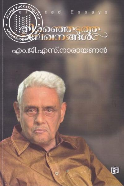 Cover Image of Book Theranjedutha Lekhanangal M G S Narayanan