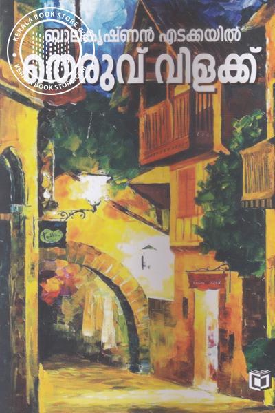 Cover Image of Book Threuvu vilakku