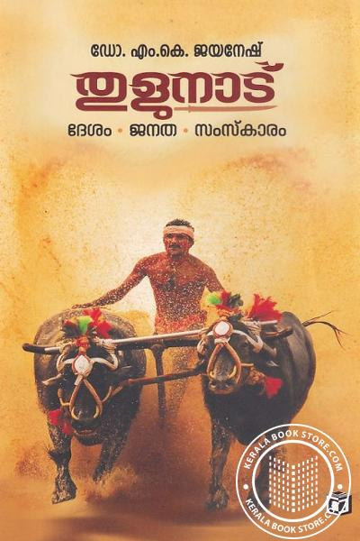 Cover Image of Book തുളൂനാട്