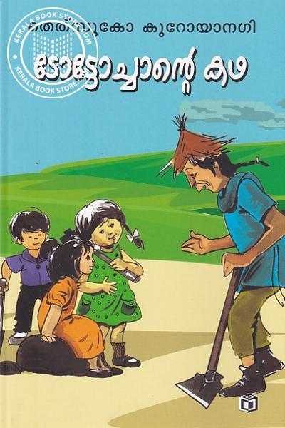 Cover Image of Book ടോട്ടോച്ചാന്റെ കഥ