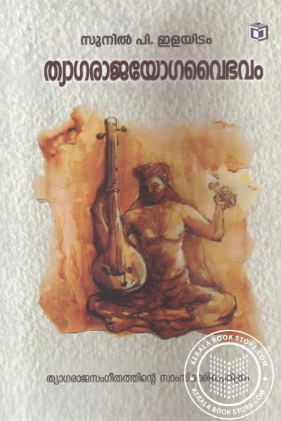 Cover Image of Book Tyagarajayogavaibhavam