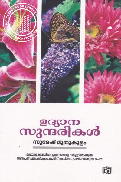 Cover Image of Book Udhyanasundarikal